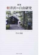 軽井沢の自由研究 新版