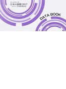 データブック日本の新聞 2017