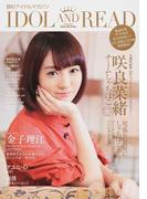 IDOL AND READ 読むアイドルマガジン 010