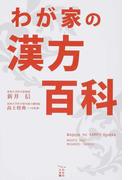 わが家の漢方百科