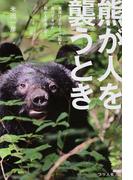 熊が人を襲うとき 事故はどのように起き、進行するのか。助かる方法とは?