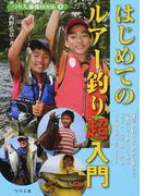 はじめてのルアー釣り超入門 1本のロッドからはじめる「ライト・ルアーゲーム」で、川も海も遊び尽くそう!