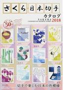 さくら日本切手カタログ 2018年版