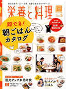 栄養と料理 2017年 05月号 [雑誌]