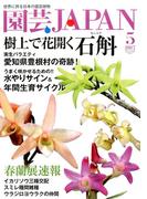 園芸JAPAN 2017年 05月号 [雑誌]