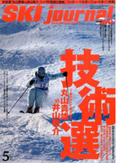 SKI JOURNAL (スキー ジャーナル) 2017年 05月号 [雑誌]