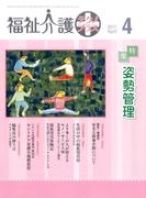 福祉介護TECHNO (テクノ) プラス 2017年 04月号 [雑誌]