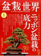 盆栽世界 2017年 05月号 [雑誌]