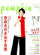 pumpkin (パンプキン) 2017年 05月号 [雑誌]