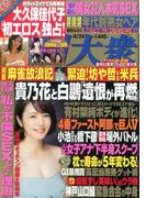 週刊大衆 2017年 4/24号 [雑誌]