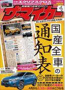 新車購入応援マガジン【ザ・マイカー】2017年5月号(ザ・マイカー)