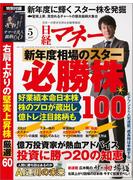 日経マネー2017年5月号