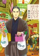【期間限定価格】サムライせんせい【分冊版4】 侍の憂い(クロフネコミックス)
