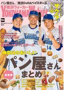 YokohamaWalker横浜ウォーカー 2017 4月号(Walker)