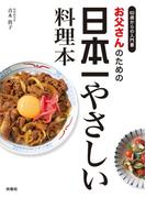 お父さんのための日本一やさしい料理本(扶桑社BOOKS)
