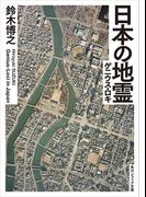 日本の地霊(ゲニウス・ロキ)(角川ソフィア文庫)