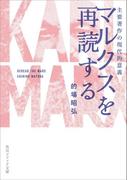 マルクスを再読する 主要著作の現代的意義(角川ソフィア文庫)