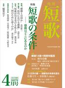 短歌 29年4月号(雑誌『短歌』)