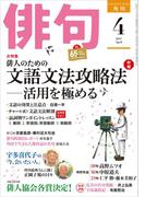 俳句 29年4月号(雑誌『俳句』)