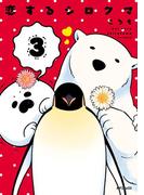 【期間限定価格】恋するシロクマ 3(ジーンシリーズ)
