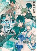 BRAVE 10 ~戯~(ジーンシリーズ)