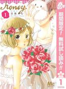 ハニー【期間限定無料】 1(マーガレットコミックスDIGITAL)