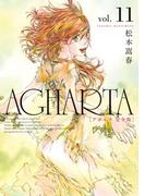 AGHARTA - アガルタ - 【完全版】 11巻 〔完〕(Gum comics)
