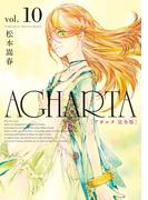 AGHARTA - アガルタ - 【完全版】 10巻(Gum comics)