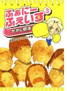 ふぁにーふぇいす 3巻 〔完〕(Gum comics)