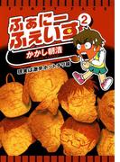 ふぁにーふぇいす 2巻(Gum comics)