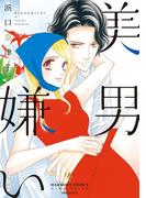 美男嫌い(ハーモニィコミックス)