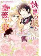 執事の城と薔薇の夢(ハーモニィコミックス)