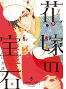 花嫁の宝石(ハーモニィコミックス)