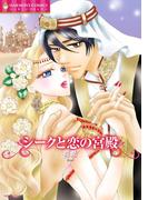 シークと恋の宮殿(ハーモニィコミックス)
