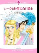 シークと砂漠の白い騎士(ハーモニィコミックス)