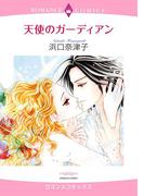 天使のガーディアン(ハーモニィコミックス)