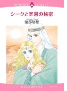 シークと楽園の秘密(ハーモニィコミックス)