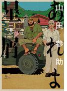 あれよ星屑 6巻(ビームコミックス)