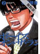 【期間限定 無料お試し版】ボーイズ・オン・ザ・ラン 2(ビッグコミックス)