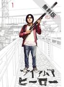【期間限定 無料お試し版】アイアムアヒーロー 1(ビッグコミックス)
