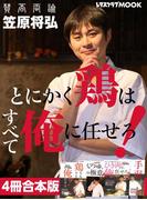 【4冊合本版】笠原将弘 とにかく鶏はすべて俺に任せろ!(レタスクラブMOOK)