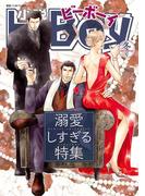 小説ビーボーイ 溺愛しすぎる特集(2017年冬号)(小b)