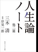 【期間限定価格】人生論ノート 他二篇(角川ソフィア文庫)