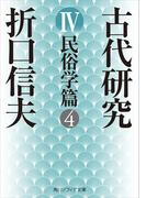 古代研究IV 民俗学篇4(角川ソフィア文庫)