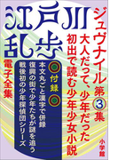 江戸川乱歩 電子全集12 ジュヴナイル第3集