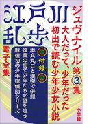 江戸川乱歩 電子全集12 ジュヴナイル第3集(江戸川乱歩 電子全集)