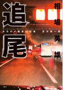 追尾~みちのく麺食い記者・宮沢賢一郎~