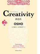 Creativity 創造性(角川書店単行本)