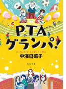 PTAグランパ!(角川文庫)
