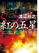 紅の五星 冷たい狂犬(角川文庫)